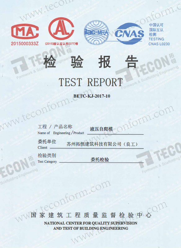 Test Report of Self-climbing Formwork 1